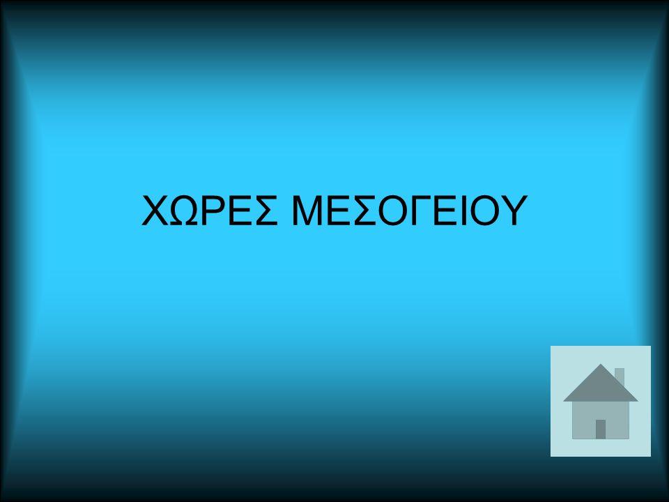 MENU ΧΩΡΕΣ ΜΕΣΩΓΕΙΟΥ ΙΣΠΑΝΙΑ ΓΑΛΛΙΑ ΙΤΑΛΙΑ ΣΛΟΒΕΝΙΑ ΚΡΟΑΤΙΑ ΑΛΒΑΝΙΑ ΕΛΛΑΔΑ ΤΟΥΡΚΙΑ ΣΥΡΙΑ ΚΥΠΡΟΣ ΑΙΓΥΠΤΟΣ ΛΙΒΥΗ ΤΥΝΗΣΙΑ ΑΛΓΕΡΙΑ ΜΑΡΟΚΟ ΤΕΛΟΣ