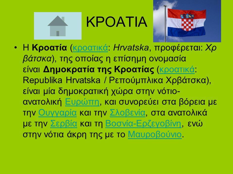 ΣΛΟΒΕΝΙΑ Η Σλοβενία, επίσημα Δημοκρατία της Σλοβενίας (σλοβενικά: Republika Slovenija / Ρεπούμπλικα Σλοβένιγια), είναι χώρα στην Κεντρική Ευρώπη σε στ