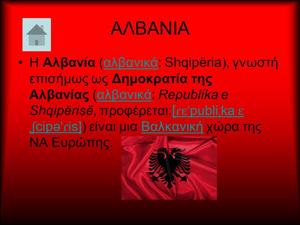 ΚΡΟΑΤΙΑ Η Κροατία (κροατικά: Hrvatska, προφέρεται: Χρ βάτσκα), της οποίας η επίσημη ονομασία είναι Δημοκρατία της Κροατίας (κροατικά: Republika Hrvats