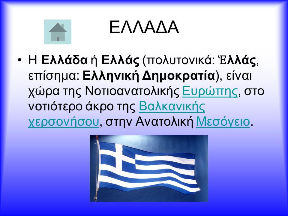 ΑΛΒΑΝΙΑ Η Αλβανία (αλβανικά: Shqipëria), γνωστή επισήμως ως Δημοκρατία της Αλβανίας (αλβανικά: Republika e Shqipërisë, προφέρεται:[ ɾɛˈ publi ˌ ka ɛ ˌ
