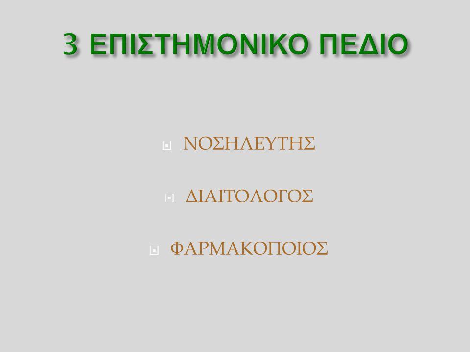  ΝΟΣΗΛΕΥΤΗΣ  ΔΙΑΙΤΟΛΟΓΟΣ  ΦΑΡΜΑΚΟΠΟΙΟΣ
