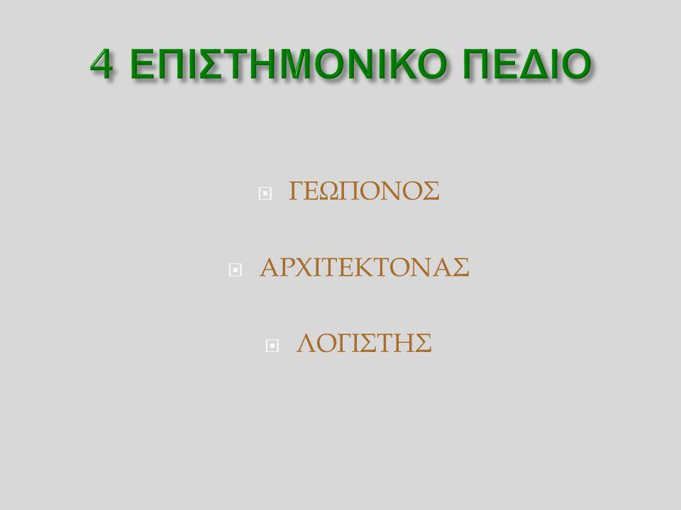  ΓΕΩΠΟΝΟΣ  ΑΡΧΙΤΕΚΤΟΝΑΣ  ΛΟΓΙΣΤΗΣ