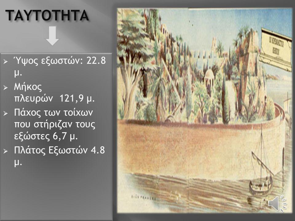 Ο Διόδωρος μας λέει ότι είχαν περίπου 400 πόδια φάρδος, 400 πόδια μήκος και περισσότερο από 80 πόδια ύψος. Άλλες γραφές δείχνουν ότι το ύψος ήταν ίσο