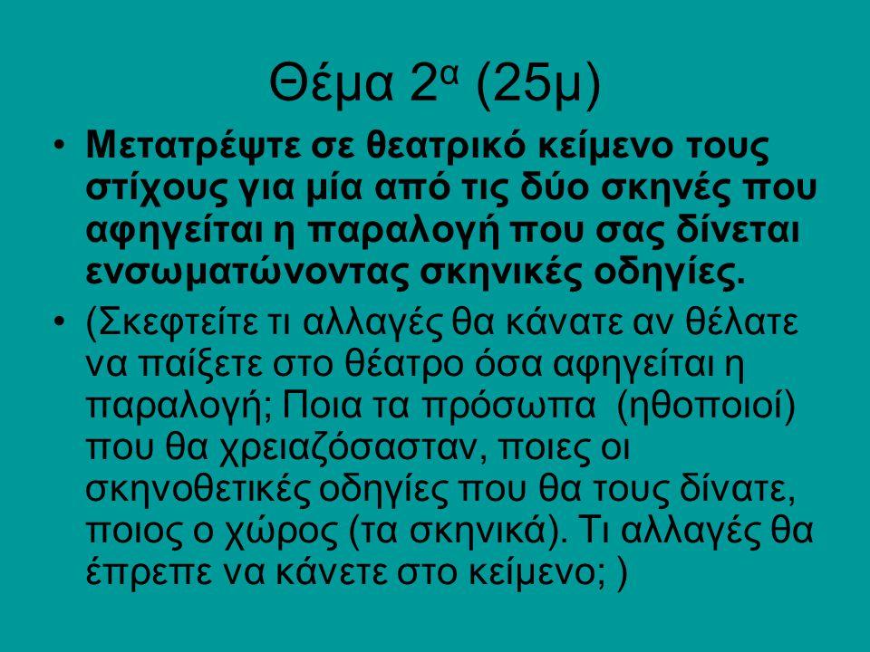 Θέμα 2 α (25μ) Μετατρέψτε σε θεατρικό κείμενο τους στίχους για μία από τις δύο σκηνές που αφηγείται η παραλογή που σας δίνεται ενσωματώνοντας σκηνικές οδηγίες.