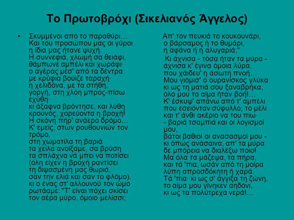 Το Πρωτοβρόχι (Σικελιανός Άγγελος) Σκυμμένοι από το παραθύρι… Kαι του προσώπου μας οι γύροι η ίδια μας ήτανε ψυχή.