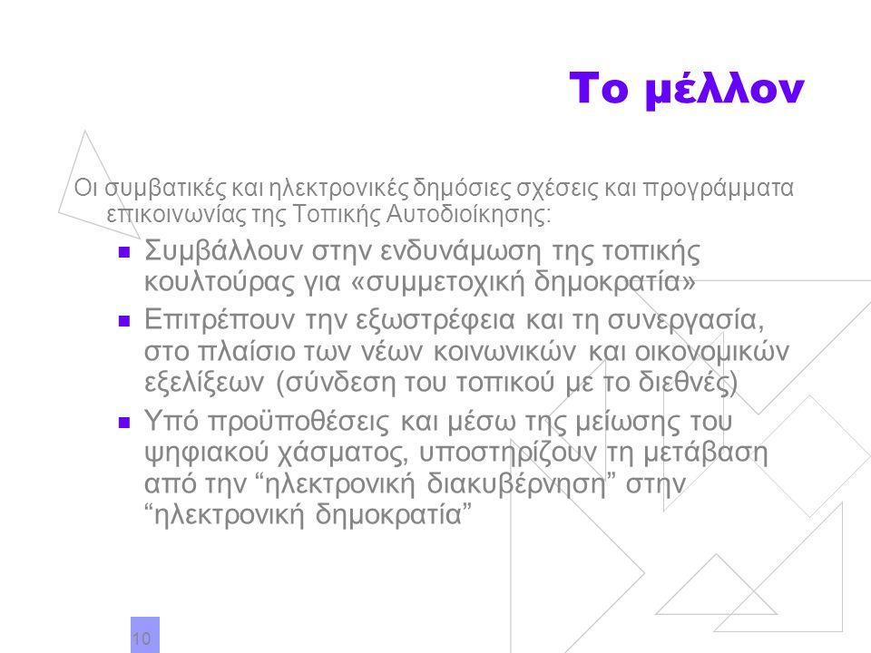 10 Το μέλλον Οι συμβατικές και ηλεκτρονικές δημόσιες σχέσεις και προγράμματα επικοινωνίας της Τοπικής Αυτοδιοίκησης: Συμβάλλουν στην ενδυνάμωση της το