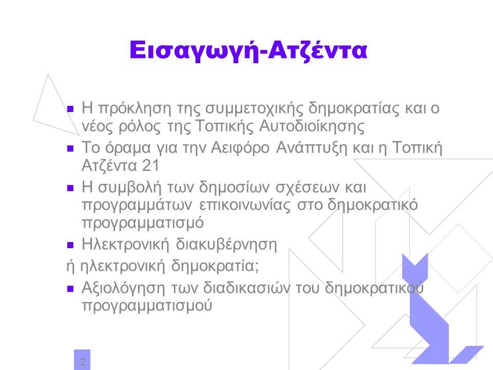 3 Η πρόκληση της «συμμετοχικής δημοκρατίας»  Τι είναι η «συμμετοχική δημοκρατία»; Αρχαία Ελλάδα: άμεση δημοκρατία, Εκκλησία του Δήμου Γιώργος Παπανδρέου: Ο πολίτης για να μπορεί να ελέγχει, θα συμμετέχει στη διαμόρφωση των νόμων, των προϋπολογισμών, των πολιτικών προτεραιοτήτων (Εφ.