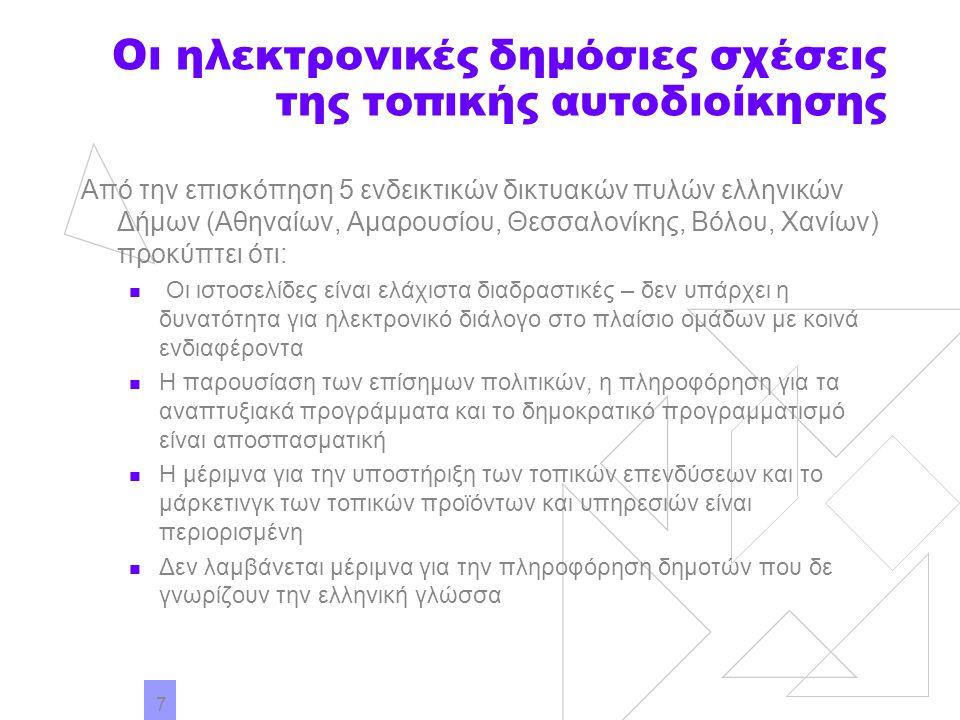 7 Οι ηλεκτρονικές δημόσιες σχέσεις της τοπικής αυτοδιοίκησης Από την επισκόπηση 5 ενδεικτικών δικτυακών πυλών ελληνικών Δήμων (Αθηναίων, Αμαρουσίου, Θ
