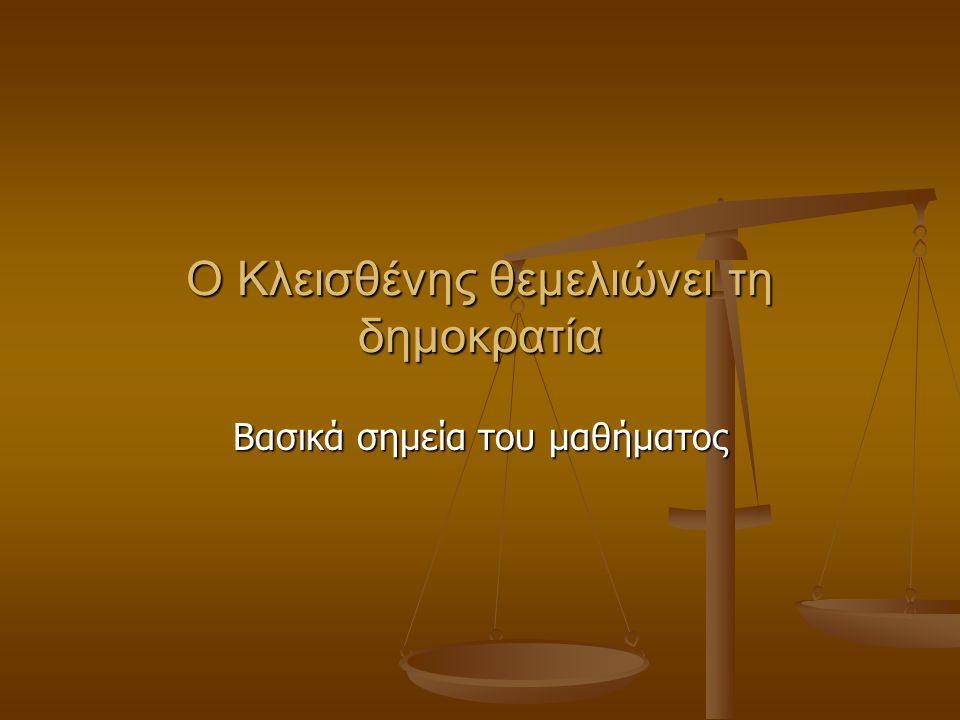 Ο Κλεισθένης επιστρέφει την Αθήνα Ο Κλεισθένης επιστρέφει στην Αθήνα μετά από εξορία.