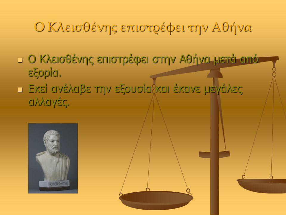 Αλλαγές του Κλεισθένη Χωρίζει τους Αθηναίους σε 10 φυλές.