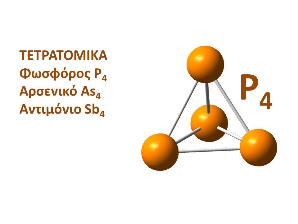 P4P4 ΤΕΤΡΑΤΟΜΙΚΑ Φωσφόρος P 4 Αρσενικό As 4 Αντιμόνιο Sb 4
