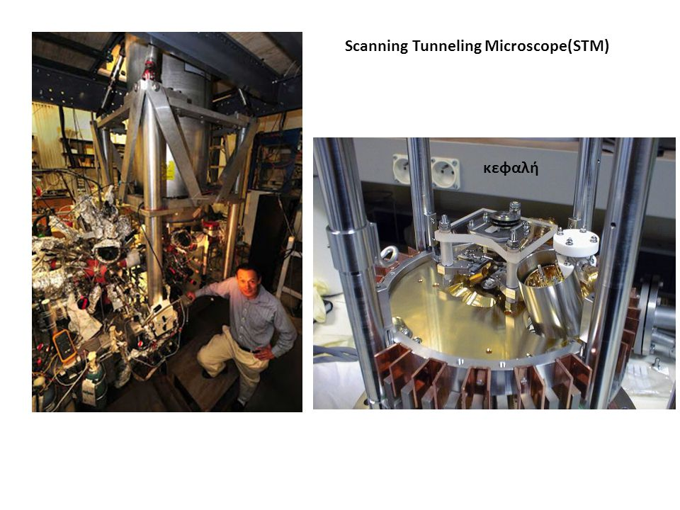 Scanning Tunneling Microscope(STM) κεφαλή