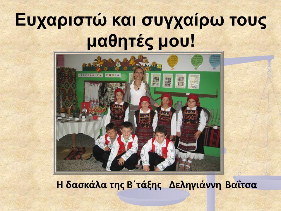 Ευχαριστώ και συγχαίρω τους μαθητές μου! Η δασκάλα της Β΄τάξης Δεληγιάννη Βαΐτσα