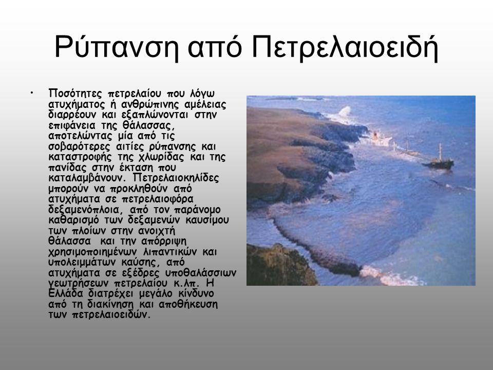 Ρύπανση από Πετρελαιοειδή Ποσότητες πετρελαίου που λόγω ατυχήματος ή ανθρώπινης αμέλειας διαρρέουν και εξαπλώνονται στην επιφάνεια της θάλασσας, αποτε
