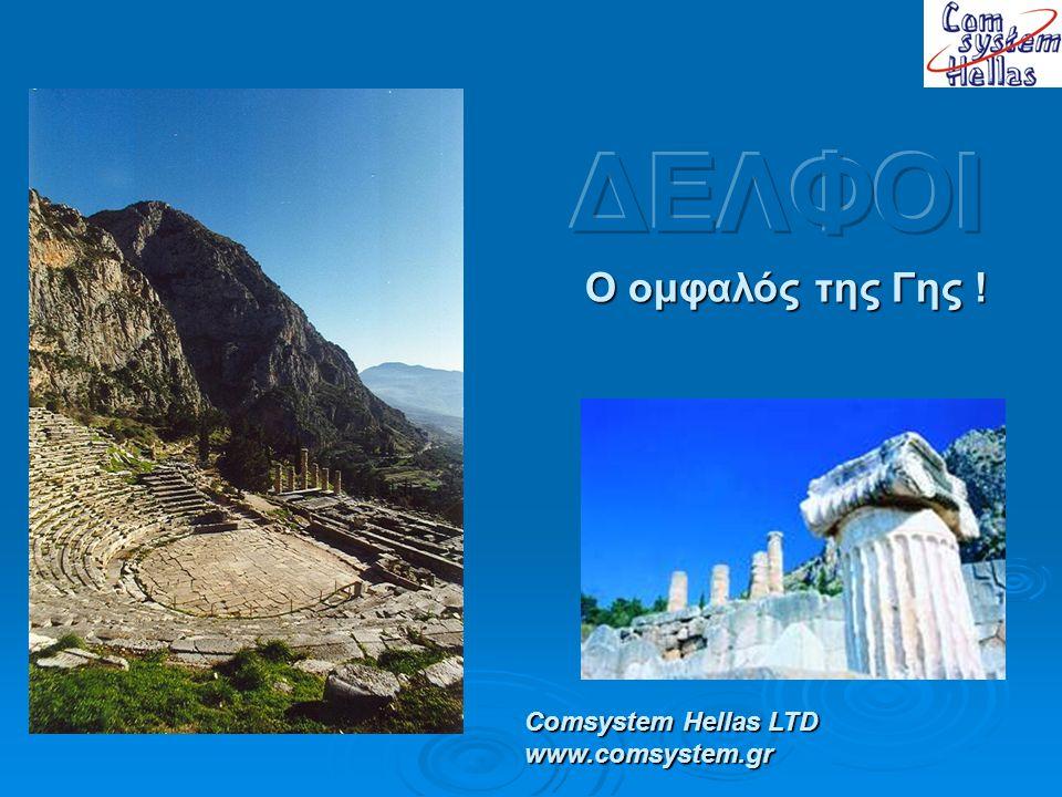 Ο ομφαλός της Γης ! Comsystem Hellas LTD www.comsystem.gr