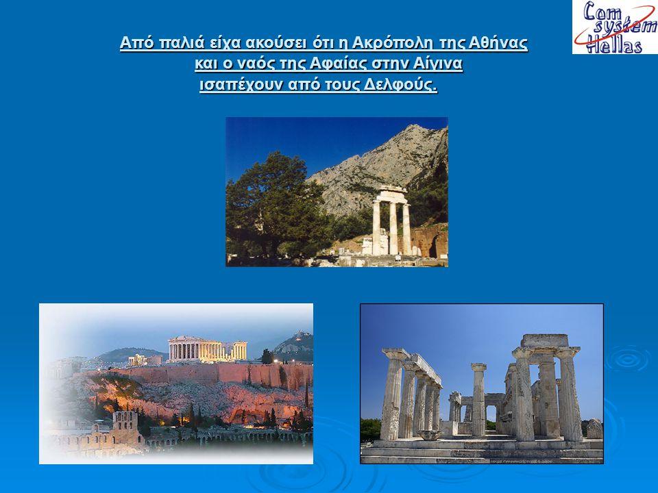 Είναι δυνατόν οι Έλληνες - λαός που ταξίδευε, εμπορευόταν και αποίκιζε όλη τη Μεσόγειο, να θεωρούσε τους Δελφούς ως το κέντρο του κόσμου; Μήπως εννοούσαν ότι αυτοί ήταν το κέντρο του κόσμου; Αποφάσισα λοιπόν να το ελέγξω.
