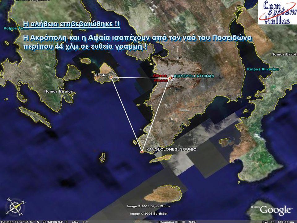 Επίσης είχα ακούσει ότι οι ναοί της Αφαίας (στην Αίγινα) και η Ακρόπολη της Αθήνας ισαπέχουν από το ναό του Ποσειδώνα στο Σούνιο !