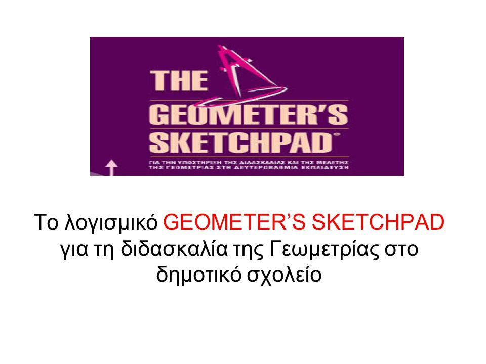 Το λογισμικό GEOMETER'S SKETCHPAD για τη διδασκαλία της Γεωμετρίας στο δημοτικό σχολείο