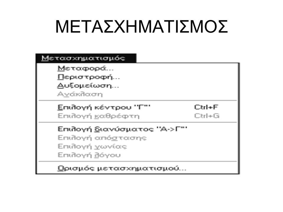 ΜΕΤΑΣΧΗΜΑΤΙΣΜΟΣ