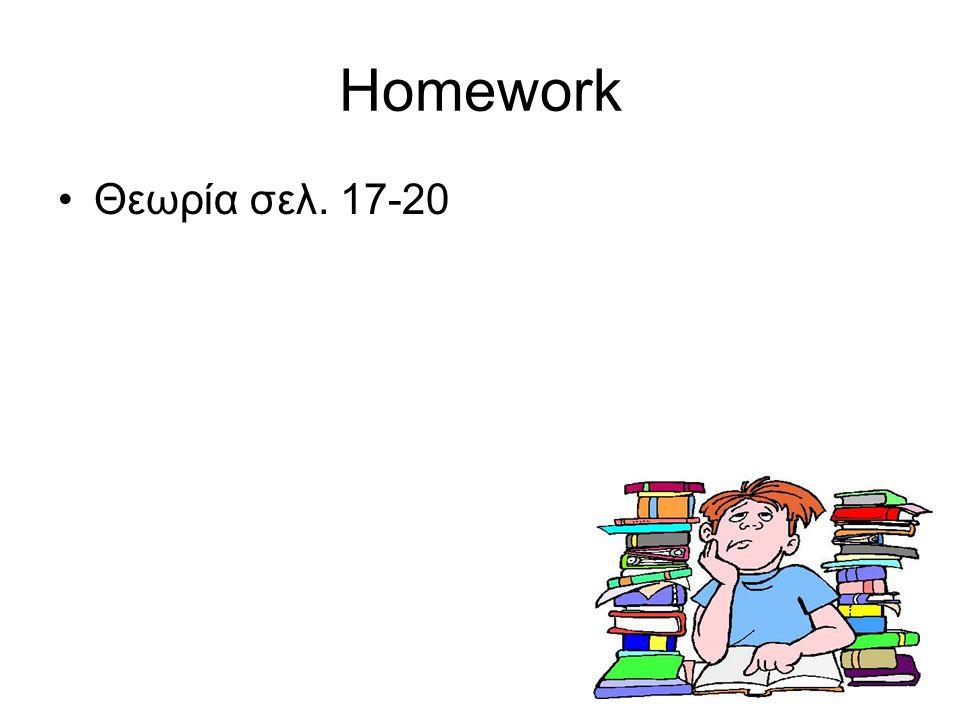 11 Homework Θεωρία σελ. 17-20