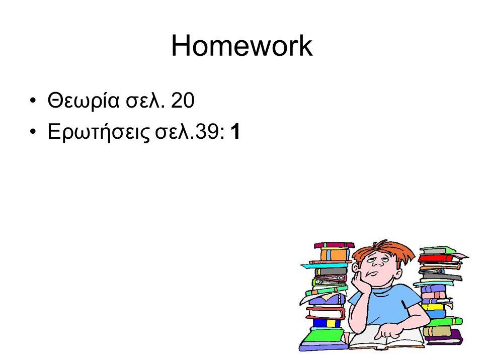 16 Homework Θεωρία σελ. 20 Ερωτήσεις σελ.39: 1