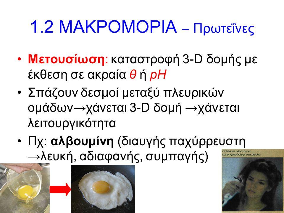 24 1.2 ΜΑΚΡΟΜΟΡΙΑ – Πρωτεΐνες Μετουσίωση: καταστροφή 3-D δομής με έκθεση σε ακραία θ ή pH Σπάζουν δεσμοί μεταξύ πλευρικών ομάδων→χάνεται 3-D δομή →χάν