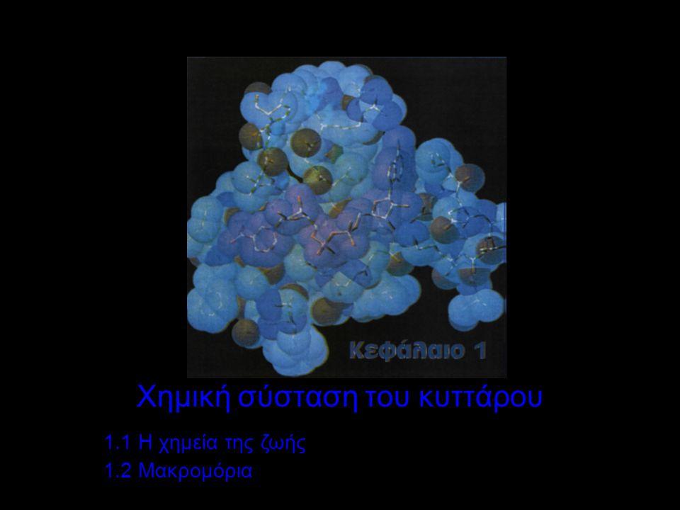 Χημική σύσταση του κυττάρου 1.1 Η χημεία της ζωής 1.2 Μακρομόρια