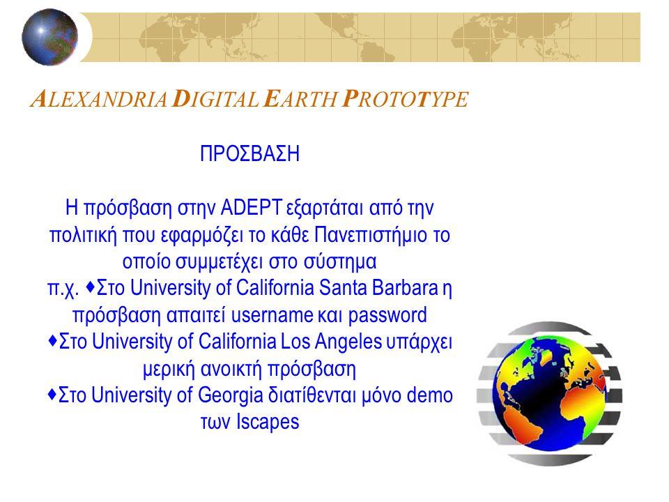 A LEXANDRIA D IGITAL E ARTH P ROTOTYPE ΠΡΟΣΒΑΣΗ Η πρόσβαση στην ADEPT εξαρτάται από την πολιτική που εφαρμόζει το κάθε Πανεπιστήμιο το οποίο συμμετέχει στο σύστημα π.χ.