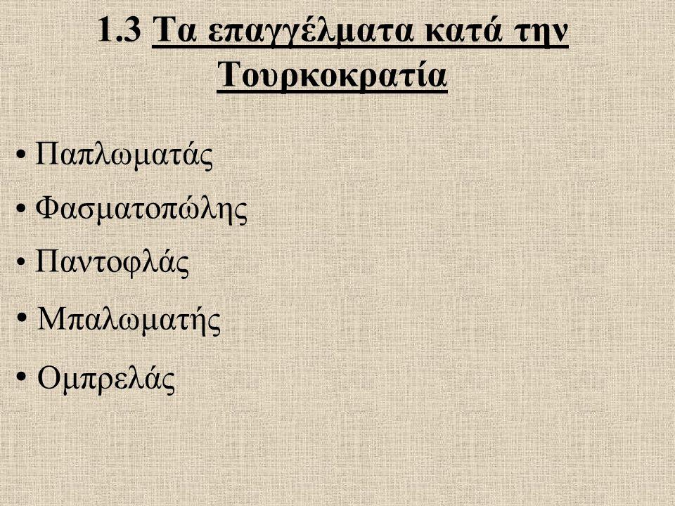 1.3 Τα επαγγέλματα κατά την Τουρκοκρατία Παπλωματάς Φασματοπώλης Παντοφλάς Μπαλωματής Ομπρελάς