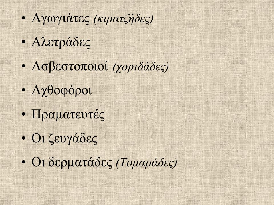 Οι αγιογράφοι Οι τσαμπάζηδες Οι καρεκλάδες Οι κανταρτζήδες Οι κεροπλάστες Οι ανθρακοποιοί (καρβουναραίοι) Οι υλοτόμοι (ξυλοκόποι)