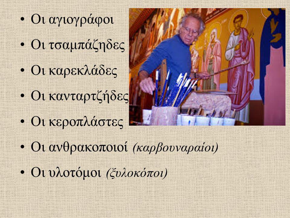 ΛΟΓΟΙ ΕΞΑΦΑΝΙΣΗΣ & Η ΑΝΑΒΙΩΣΗ ΠΑΛΑΙΩΝ ΕΠΑΓΓΕΛΜΑΤΩΝ Μέλη: 1.Αρχιμανδρίτη Δήμητρα 2.Βασίλας Κωνσταντίνος 3.Λινάρη Ευαγγελία 4.Μαλτέζος Παναγιώτης 5.Πλακιάς Ιωάννης