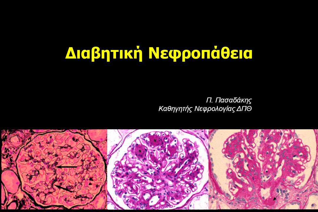 Διαβητική Νεφροπάθεια Π. Πασαδάκης Καθηγητής Νεφρολογίας ΔΠΘ