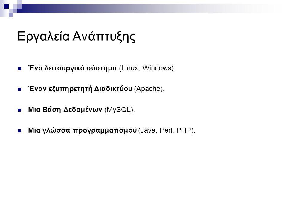 Εργαλεία Ανάπτυξης Ένα λειτουργικό σύστημα (Linux, Windows). Έναν εξυπηρετητή Διαδικτύου (Apache). Μια Βάση Δεδομένων (MySQL). Μια γλώσσα προγραμματισ