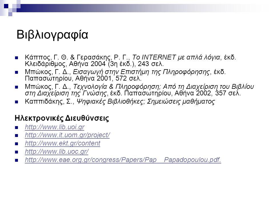 Βιβλιογραφία Κάππος, Γ. Θ. & Γερασάκης, Ρ. Γ., Το INTERNET με απλά λόγια, έκδ. Κλειδάριθμος, Αθήνα 2004 (3η έκδ.), 243 σελ. Μπώκος, Γ. Δ., Εισαγωγή στ