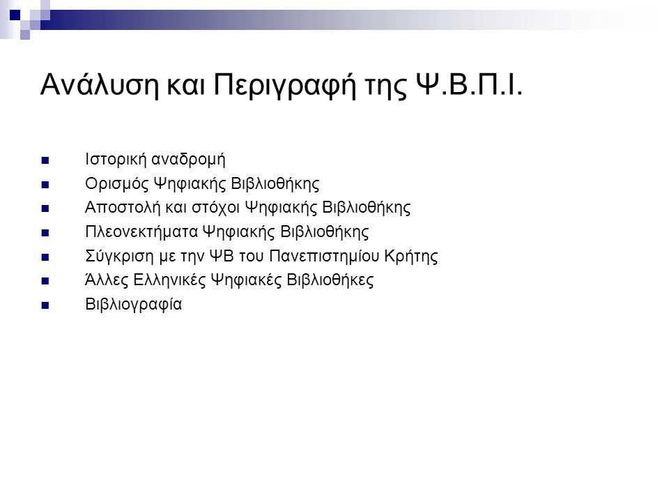 Ανάλυση και Περιγραφή της Ψ.Β.Π.Ι. Ιστορική αναδρομή Ορισμός Ψηφιακής Βιβλιοθήκης Αποστολή και στόχοι Ψηφιακής Βιβλιοθήκης Πλεονεκτήματα Ψηφιακής Βιβλ