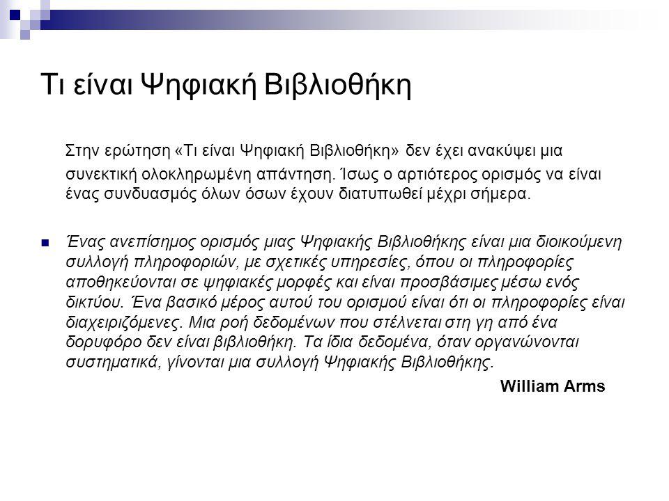 Βιβλιογραφία Κάππος, Γ.Θ. & Γερασάκης, Ρ. Γ., Το INTERNET με απλά λόγια, έκδ.