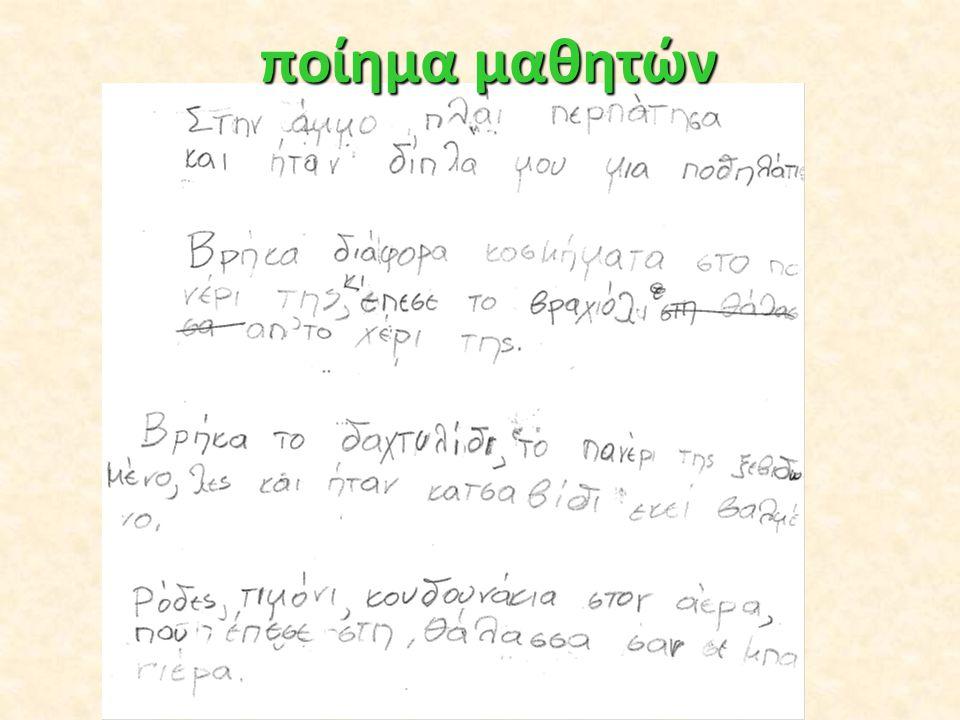 ποίημα μαθητών ποίημα μαθητών