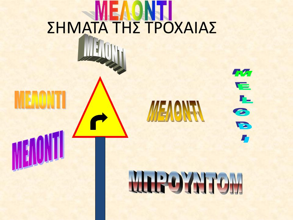 ΣΗΜΑΤΑ ΤΗΣ ΤΡΟΧΑΙΑΣ