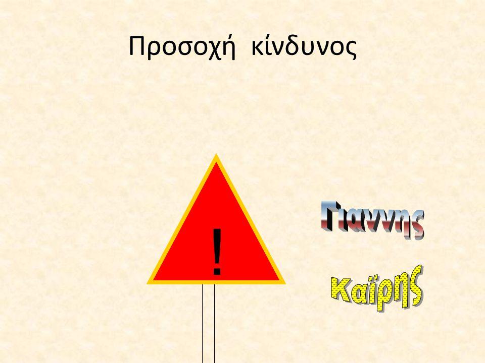 Προσοχή κίνδυνος !