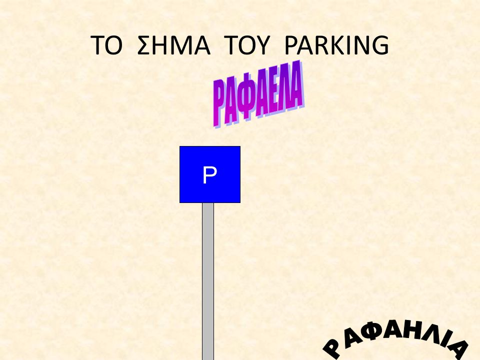 TO ΣΗΜΑ ΤΟΥ PARKING P
