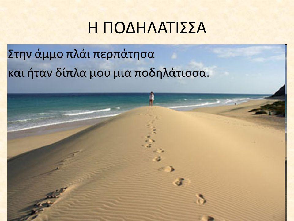 Στην άμμο πλάι περπάτησα και ήταν δίπλα μου μια ποδηλάτισσα.