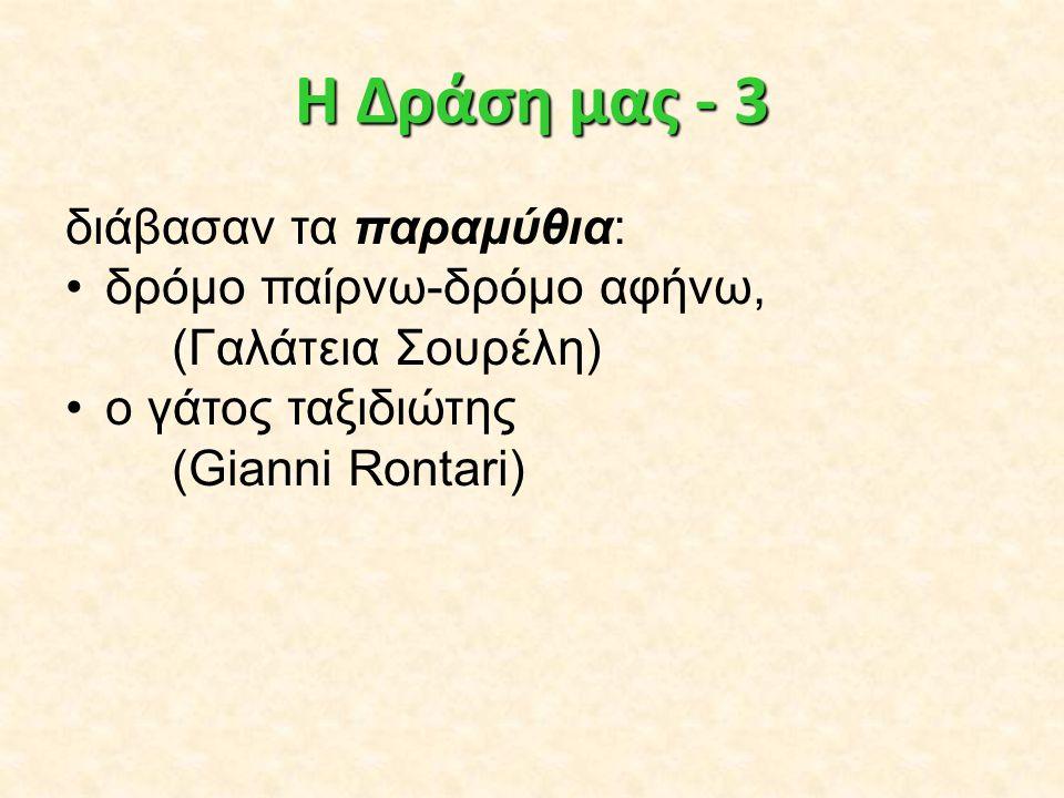 Η Δράση μας - 4 άκουσαν ποιήματα και τραγούδια, αλλά και έφτιαξαν δικό τους ποίημα «πατώντας» πάνω στο ποίημα του Οδυσσέα Ελύτη «η ποδηλάτισσα» το οποίο και μελοποίησαν με τη βοήθεια του μουσικού μας.