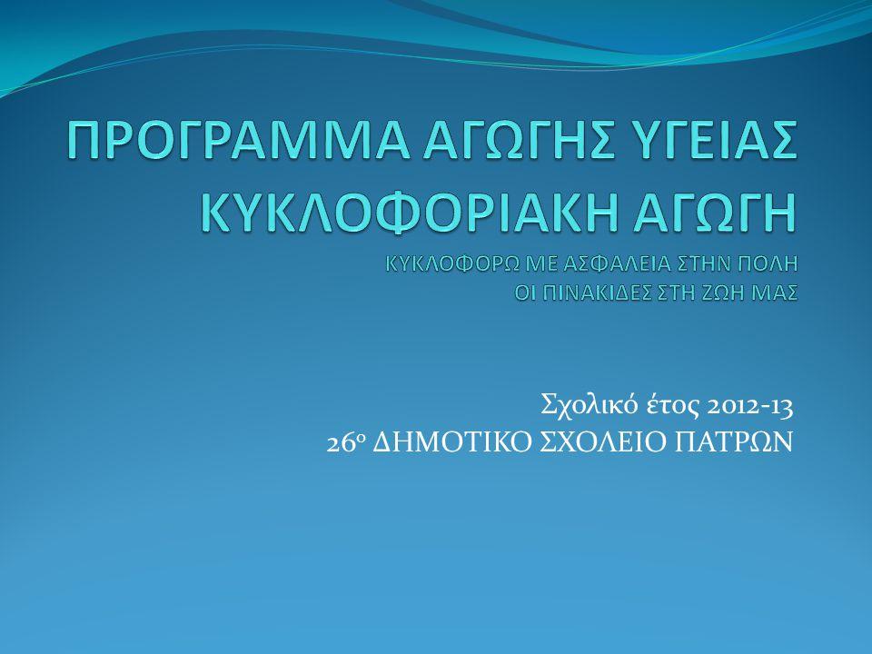Σχολικό έτος 2012-13 26 ο ΔΗΜΟΤΙΚΟ ΣΧΟΛΕΙΟ ΠΑΤΡΩΝ