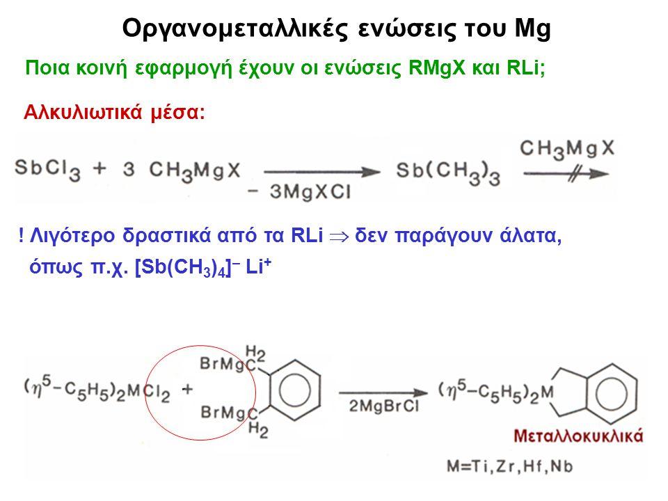 12 Ποια κοινή εφαρμογή έχουν οι ενώσεις RMgX και RLi; ! Λιγότερο δραστικά από τα RLi  δεν παράγουν άλατα, όπως π.χ. [Sb(CH 3 ) 4 ] – Li + Αλκυλιωτικά
