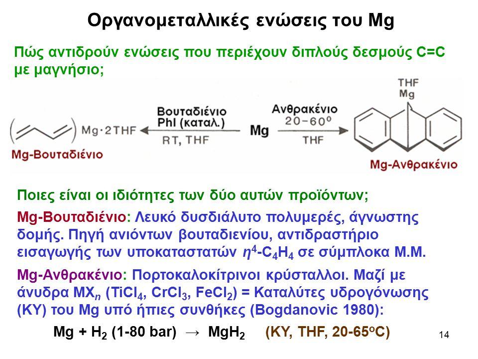 14 Πώς αντιδρούν ενώσεις που περιέχουν διπλούς δεσμούς C=C με μαγνήσιο; Ποιες είναι οι ιδιότητες των δύο αυτών προϊόντων; Mg-Βουταδιένιο: Λευκό δυσδιά