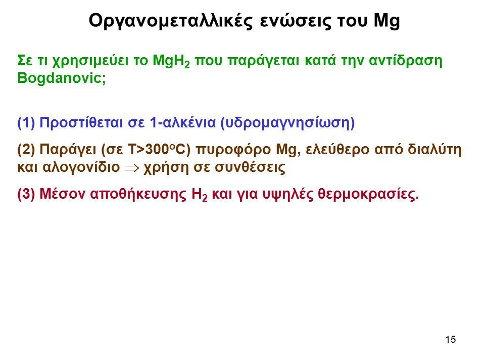 15 Σε τι χρησιμεύει το MgH 2 που παράγεται κατά την αντίδραση Bogdanovic; (1) Προστίθεται σε 1-αλκένια (υδρομαγνησίωση) (2) Παράγει (σε Τ>300 ο C) πυρ