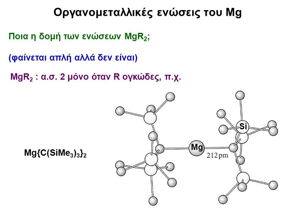 16 Ποια η δομή των ενώσεων MgR 2 ; (φαίνεται απλή αλλά δεν είναι) Οργανομεταλλικές ενώσεις του Mg Mg{C(SiMe 3 ) 3 } 2 Mg Si MgR 2 : α.σ. 2 μόνο όταν R