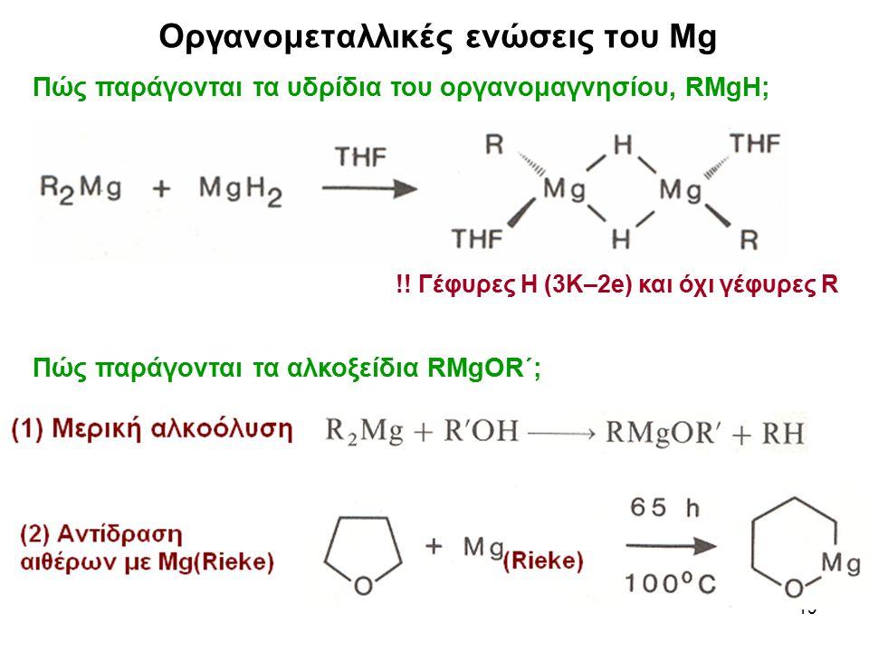 19 Πώς παράγονται τα υδρίδια του οργανομαγνησίου, RMgΗ; Πώς παράγονται τα αλκοξείδια RMgΟR΄; Οργανομεταλλικές ενώσεις του Mg !! Γέφυρες Η (3Κ–2e) και