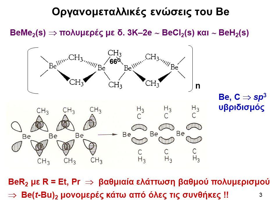 4 Δομή BeCp 2 (s)  μικτή σύνταξη : Be(η 1 -Cp)(η 5 -Cp) Δομή BeCp 2 (g) : λιγότερο σαφής (α) Πιθανόν  BeCp 2 (s) Οργανομεταλλικές ενώσεις του Be BeCp 2 (βηρυλλοκένιο) 2NaCp + BeCl 2  BeCp 2 + 2NaCl Σε διάλυμα (1H NMR): όλα τα Η ισοδύναμα (ακόμα και σε 163 Κ) (β) Ή ένα ασύμμετρο sandwich Be(η 5 -Cp) 2
