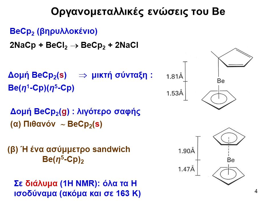 4 Δομή BeCp 2 (s)  μικτή σύνταξη : Be(η 1 -Cp)(η 5 -Cp) Δομή BeCp 2 (g) : λιγότερο σαφής (α) Πιθανόν  BeCp 2 (s) Οργανομεταλλικές ενώσεις του Be BeC